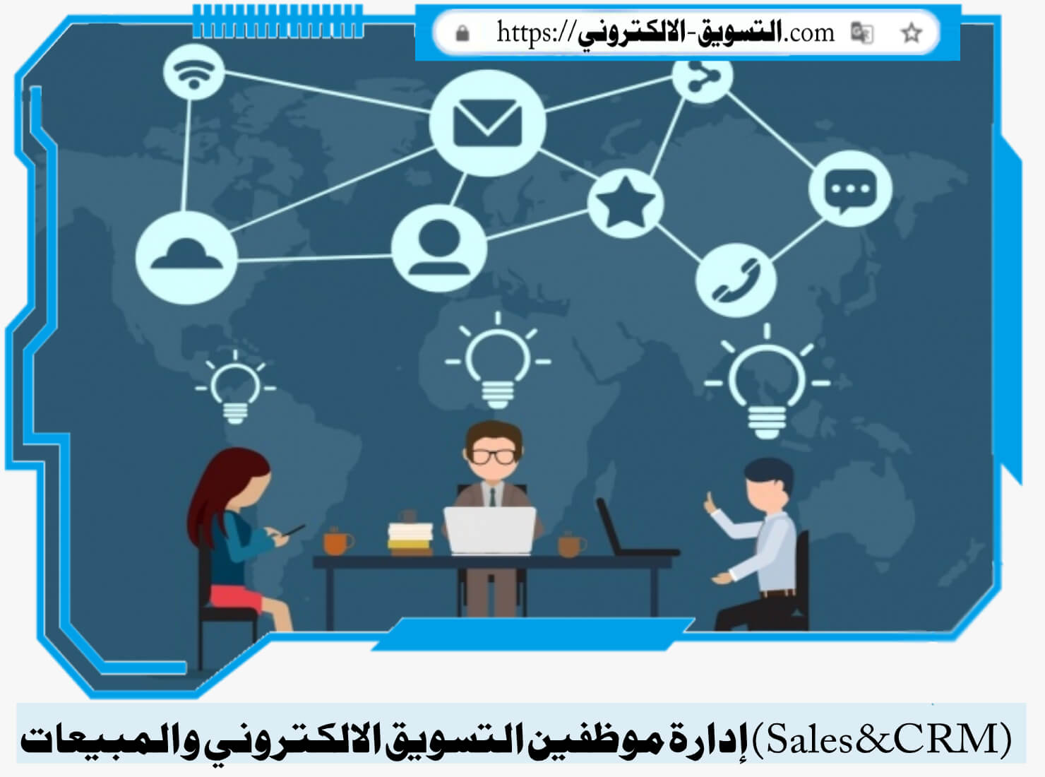 إدارة موظفين التسويق الالكتروني و المبيعات