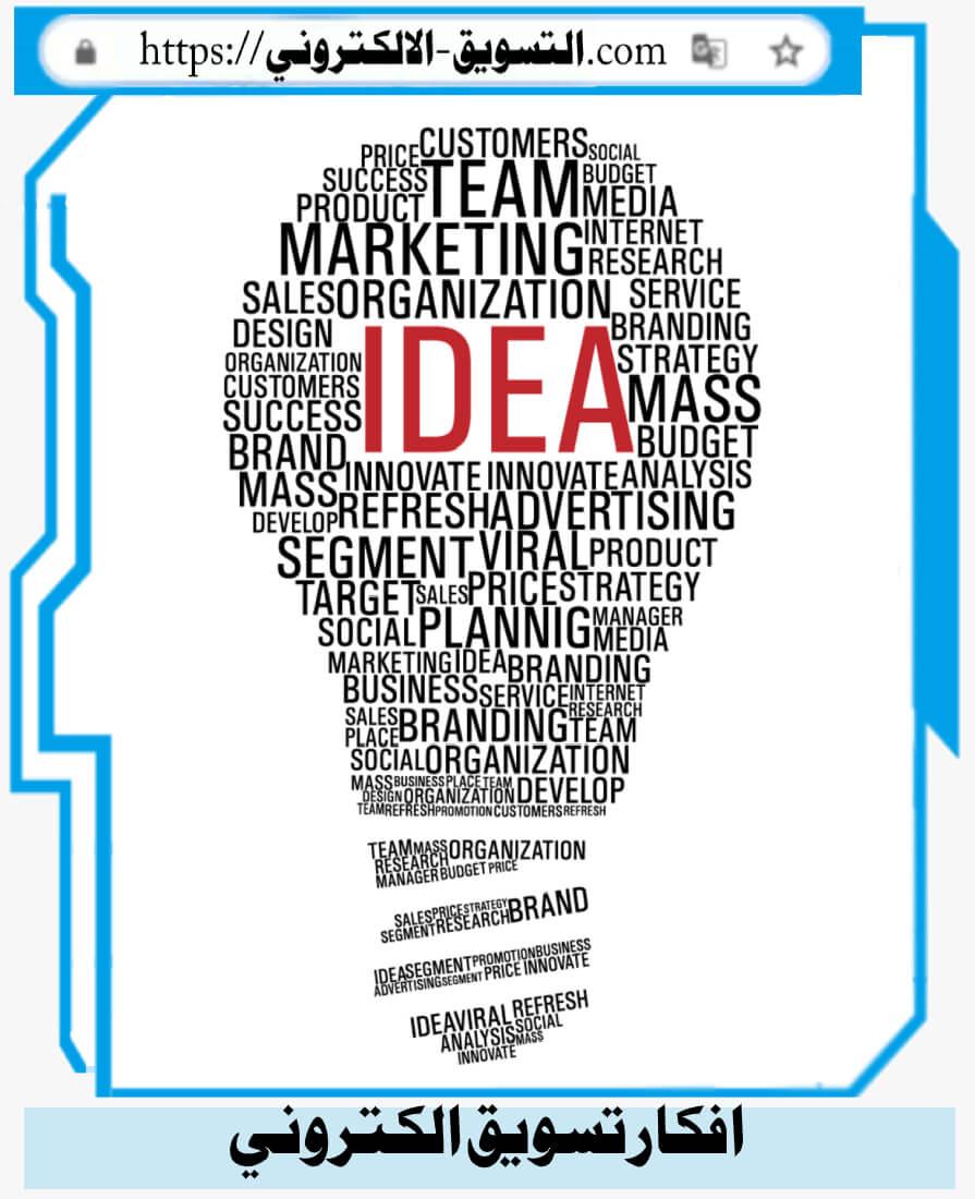 افكار تسويق الكتروني