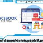التسويق الالكتروني باعلانات الفيسبوك الممولة