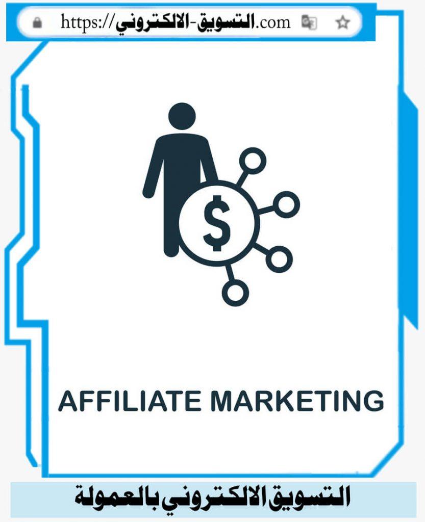 التسويق الالكتروني بالعمولة, التسويق الالكتروني
