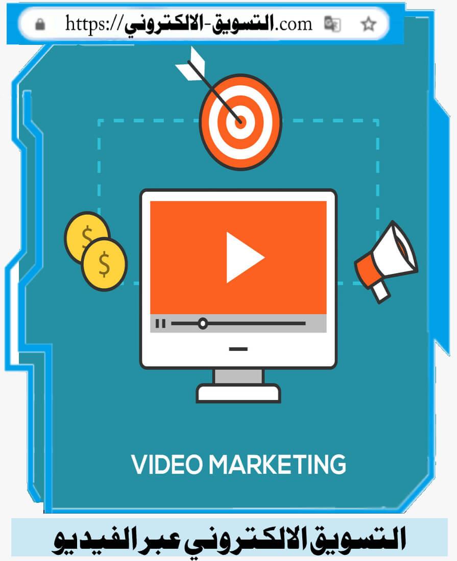 التسويق الالكتروني بالفيديو