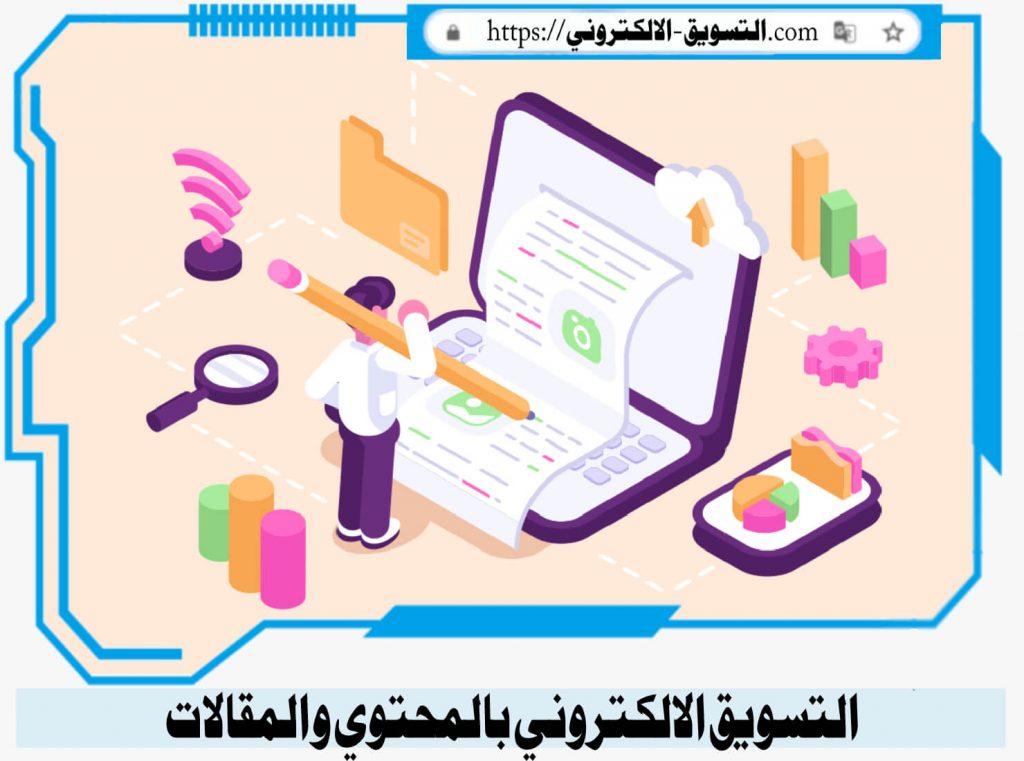التسويق الالكتروني بالمحتوي و المقالات, التسويق الالكتروني