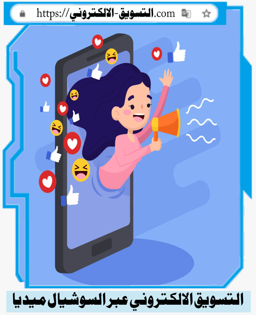 التسويق الالكتروني عبرمواقع السوشيال و الفيديو