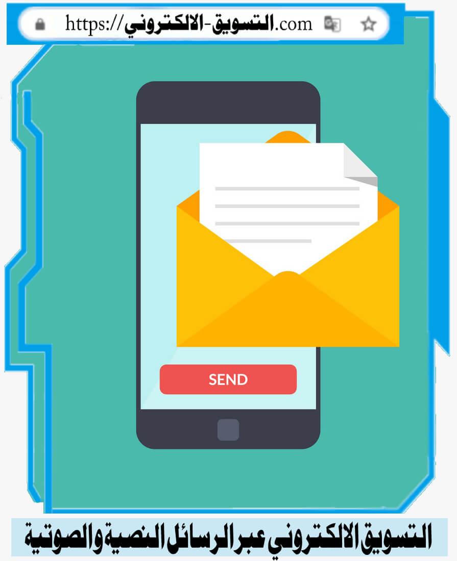 التسويق الالكتروني عبر الرسائل النصية و الصوتية