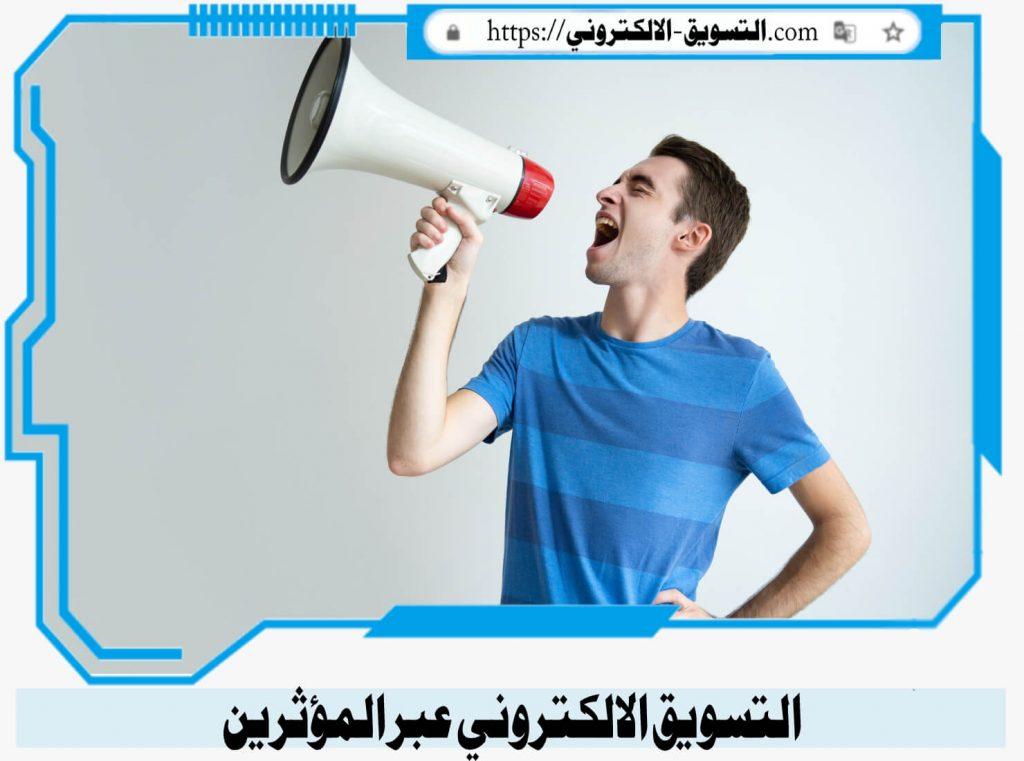 التسويق الالكتروني عبر المؤثرين, التسويق الالكتروني