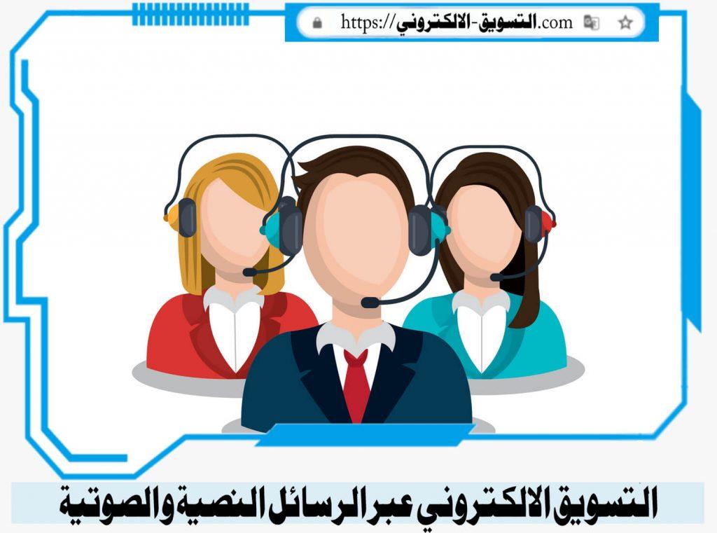 التسويق الالكتروني عبر المكالمات و التيلي سيلز, التسويق الالكتروني