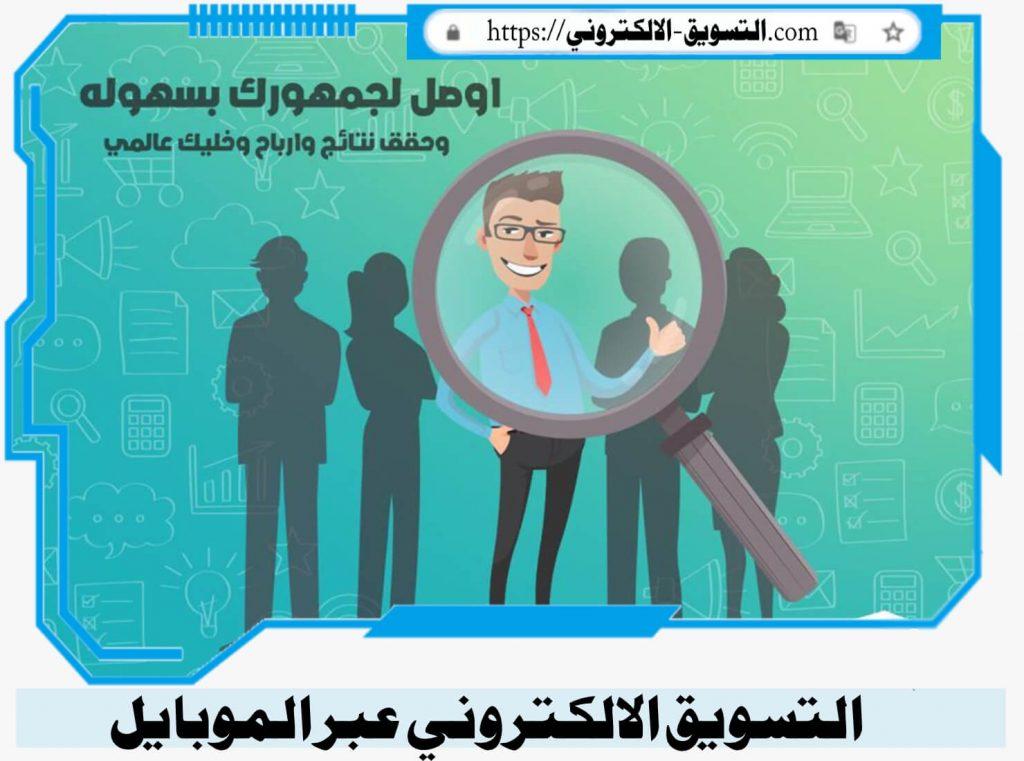 التسويق الالكتروني عبر الموبايل, التسويق الالكتروني