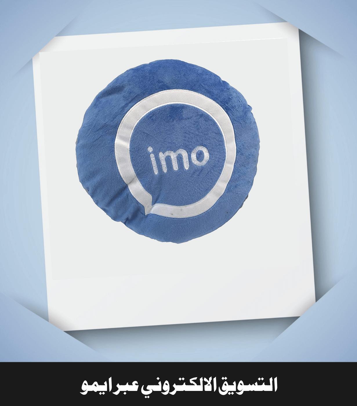 التسويق الالكتروني على ايمو, التسويق الالكتروني