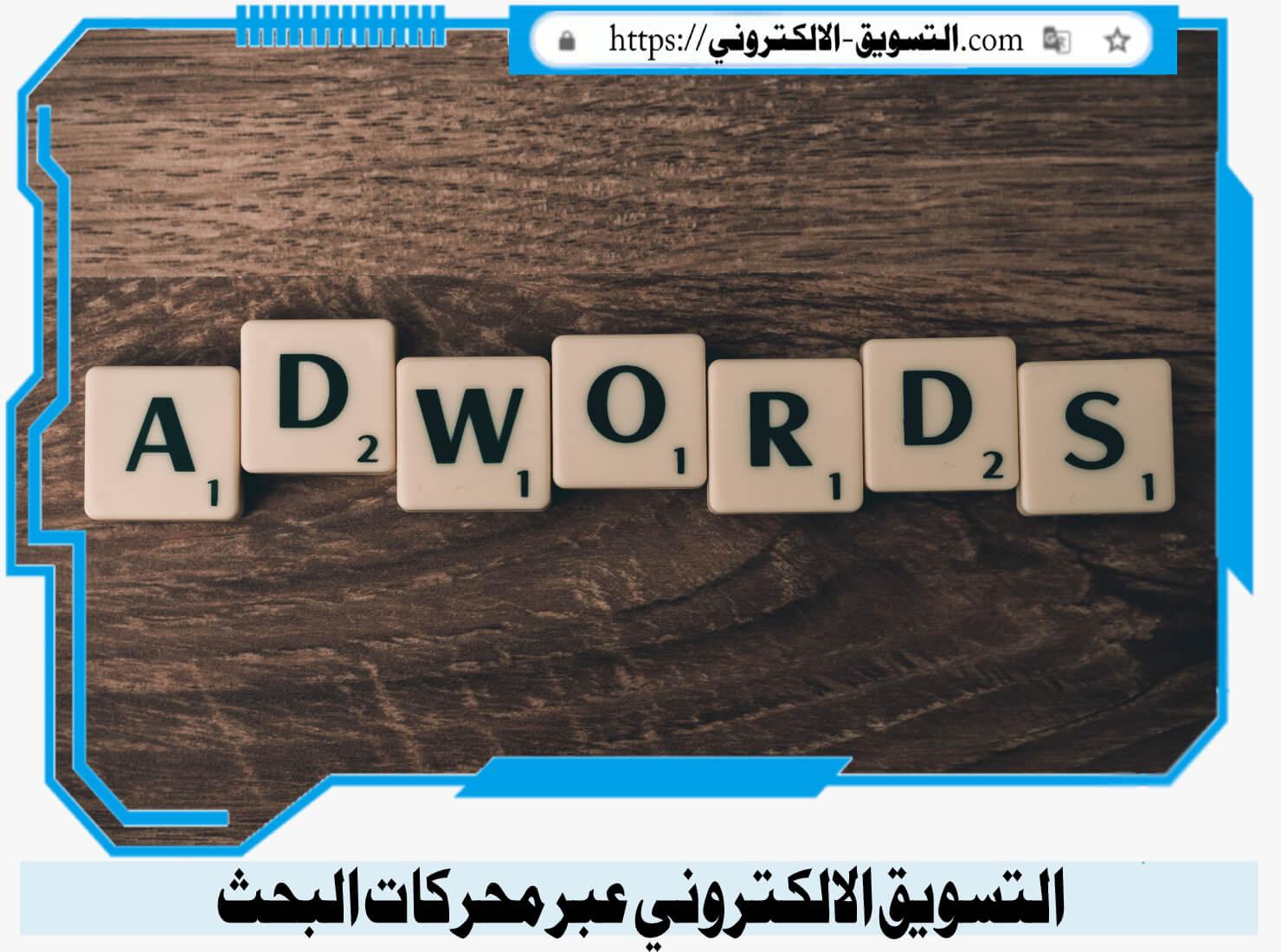 التسويق الالكتروني عبر محركات البحث