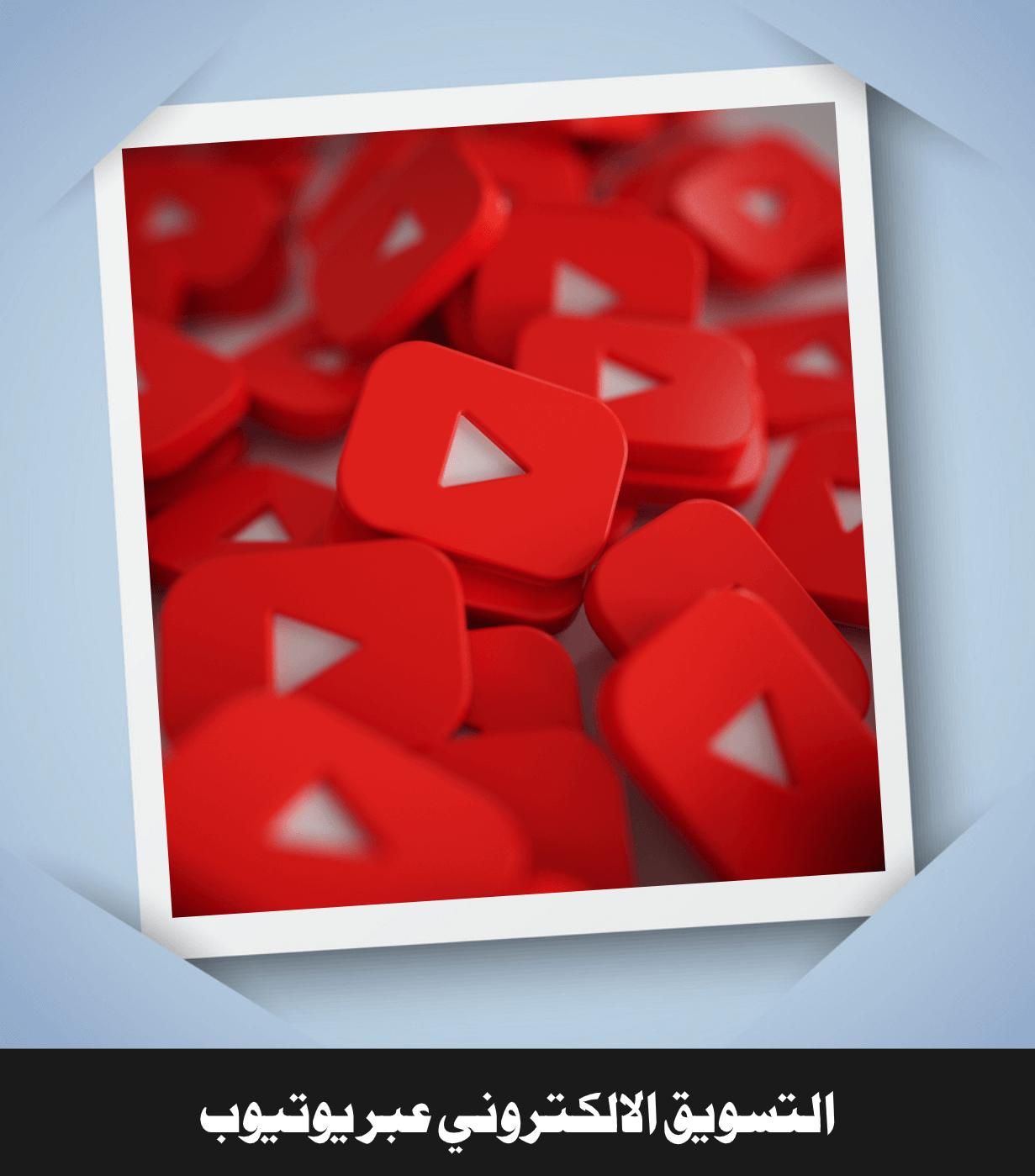 التسويق الالكتروني على يوتيوب, التسويق الالكتروني