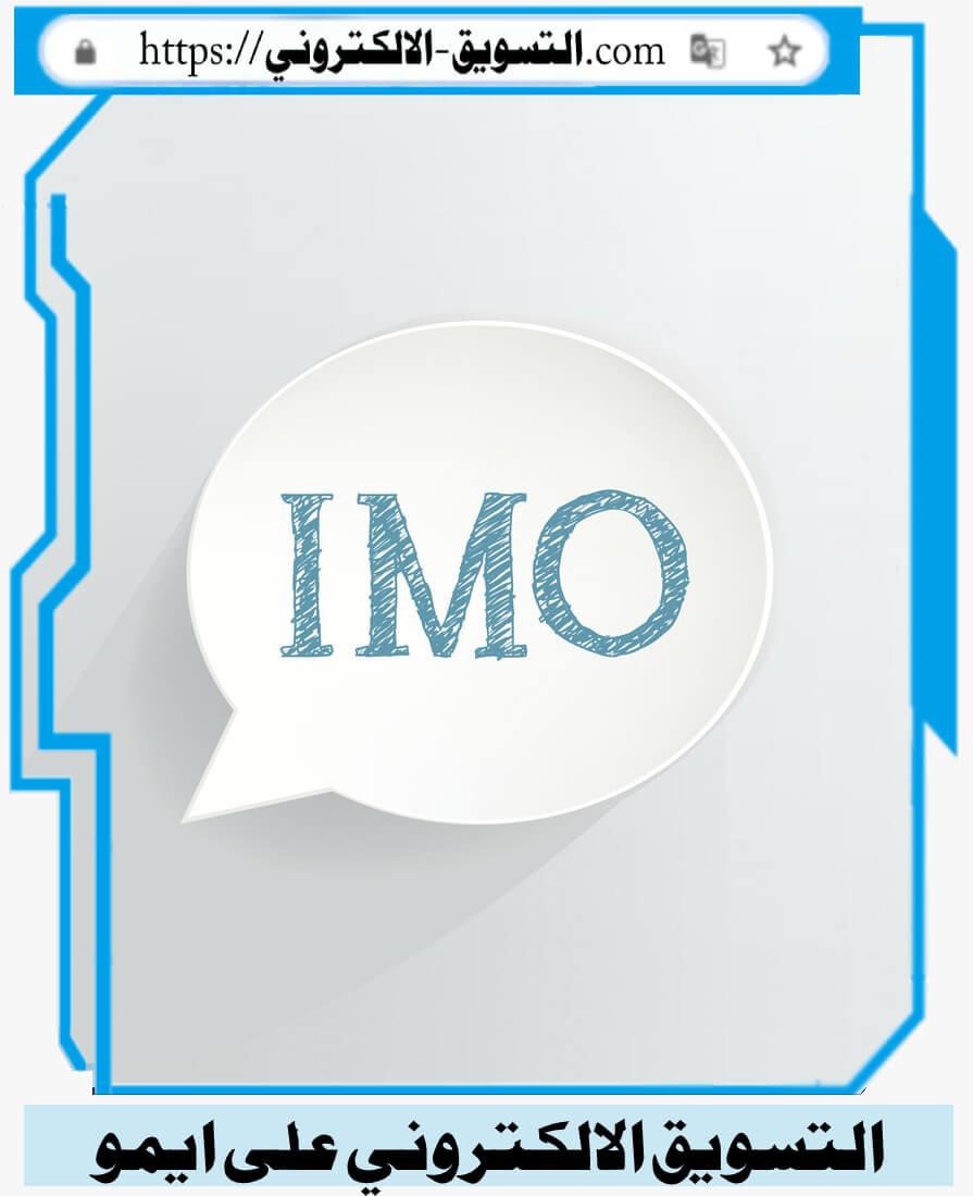 التسويق الالكتروني على ايمو