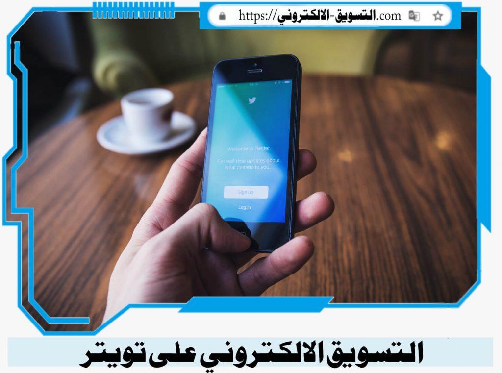 التسويق الالكتروني على تويتر, التسويق الالكتروني
