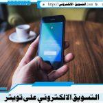 التسويق الالكتروني على تويتر