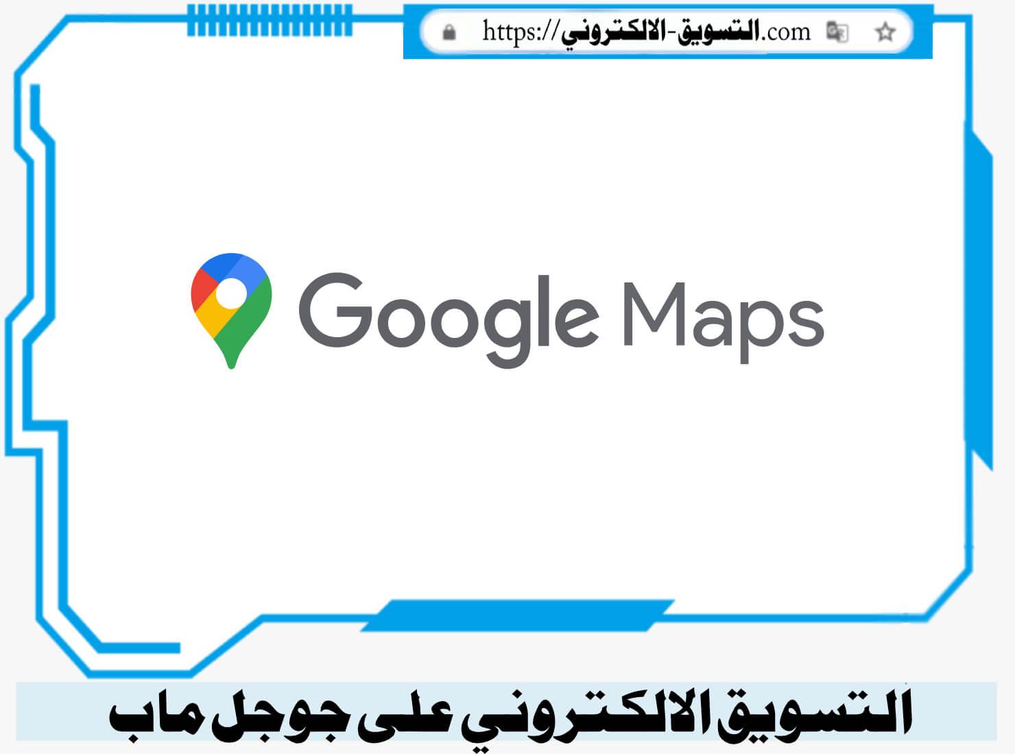 التسويق الالكتروني على جوجل ماب