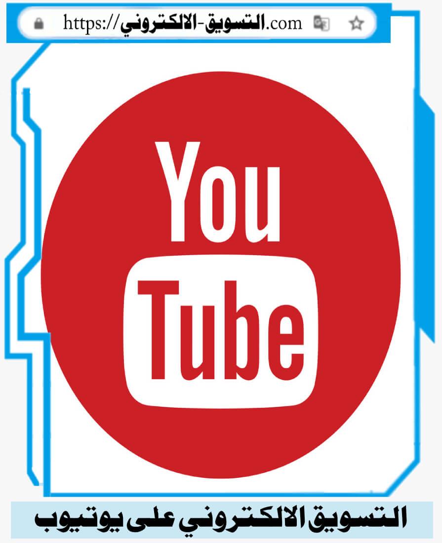 التسويق الالكتروني على يوتيوب