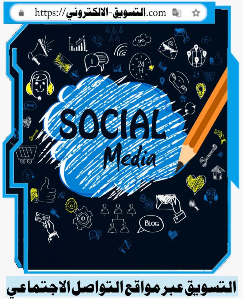 التسويق عبر مواقع التواصل الاجتماعي الاعلانات و النشر المجاني, التسويق الالكتروني