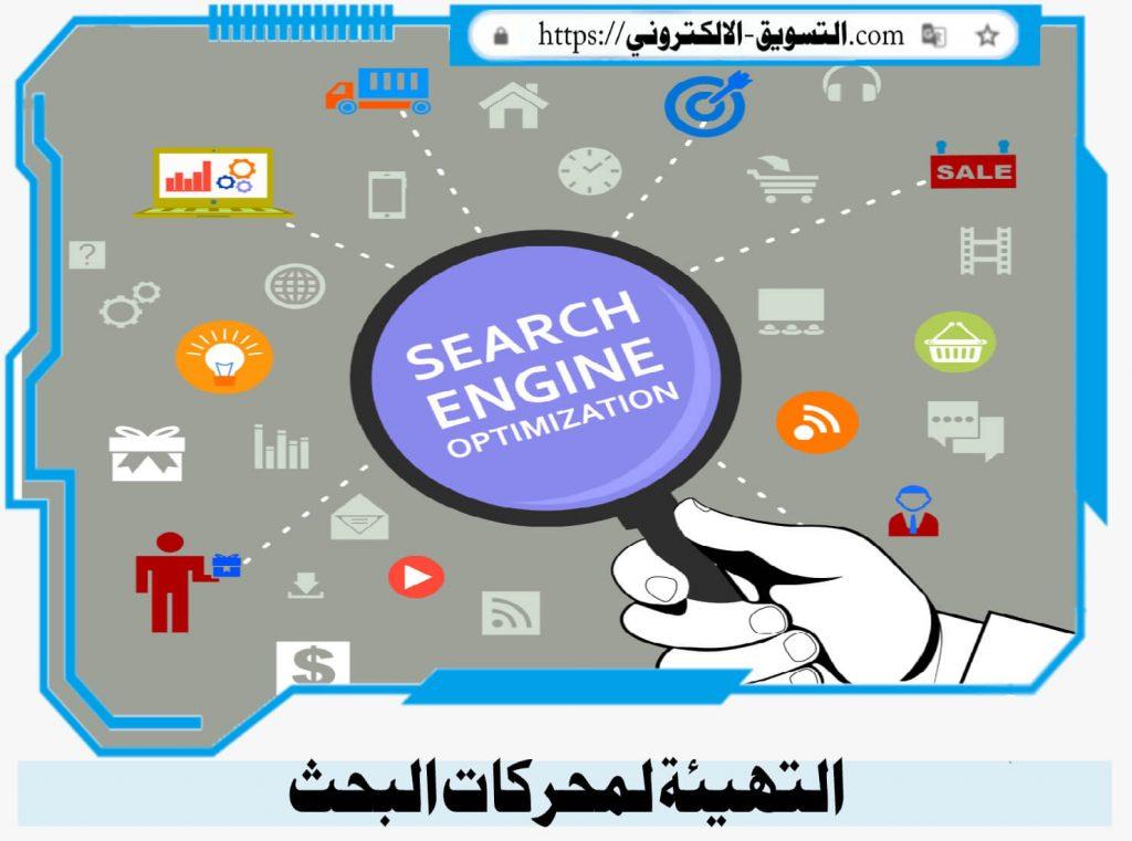 التهيئة لمحركات البحث SEO, التسويق الالكتروني