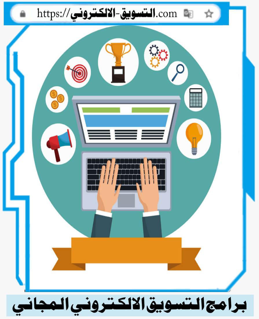 برامج التسويق الالكتروني المجاني