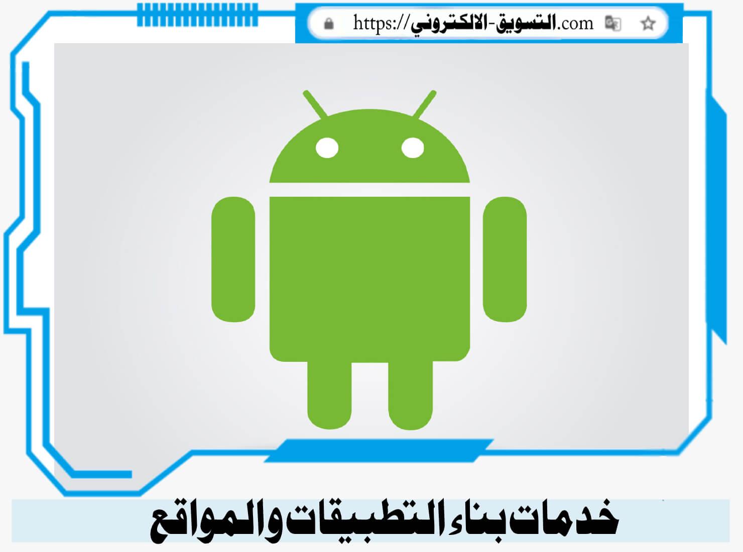 خدمات بناء التطبيقات الأندرويد والأد موب ورفعها علي جوجل بلاي ستور