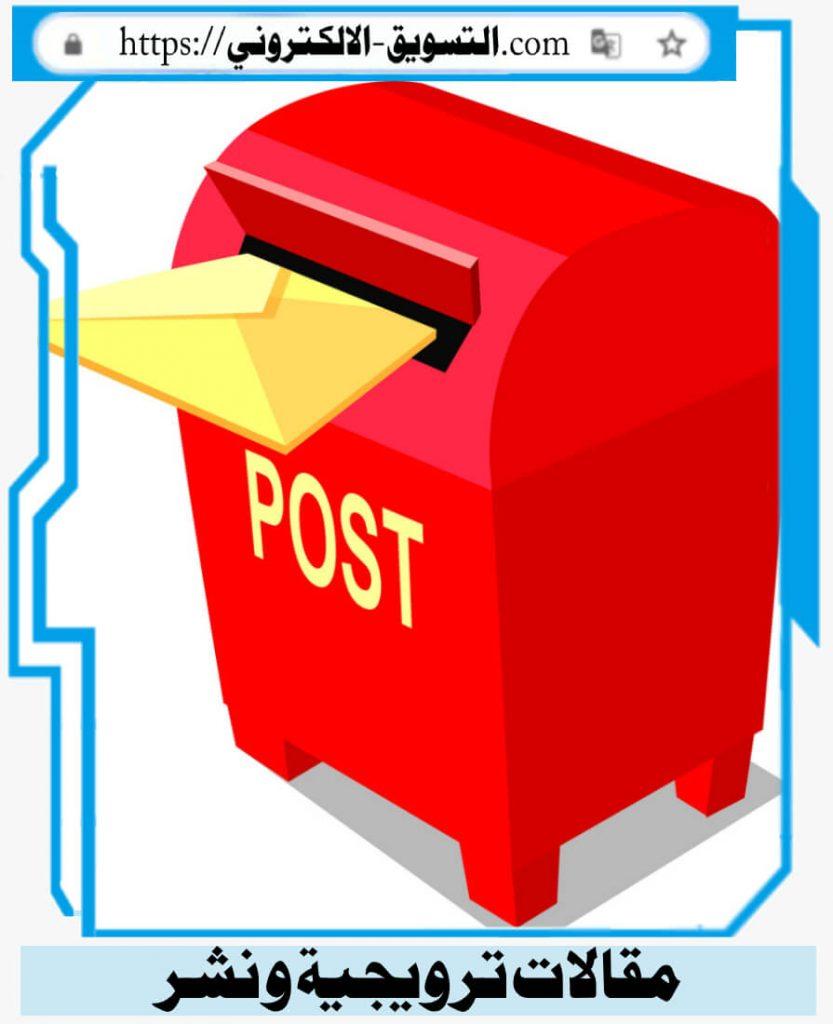 المقالات الترويجية و النشر في المنتديات ومواقع البوك مارك, التسويق الالكتروني