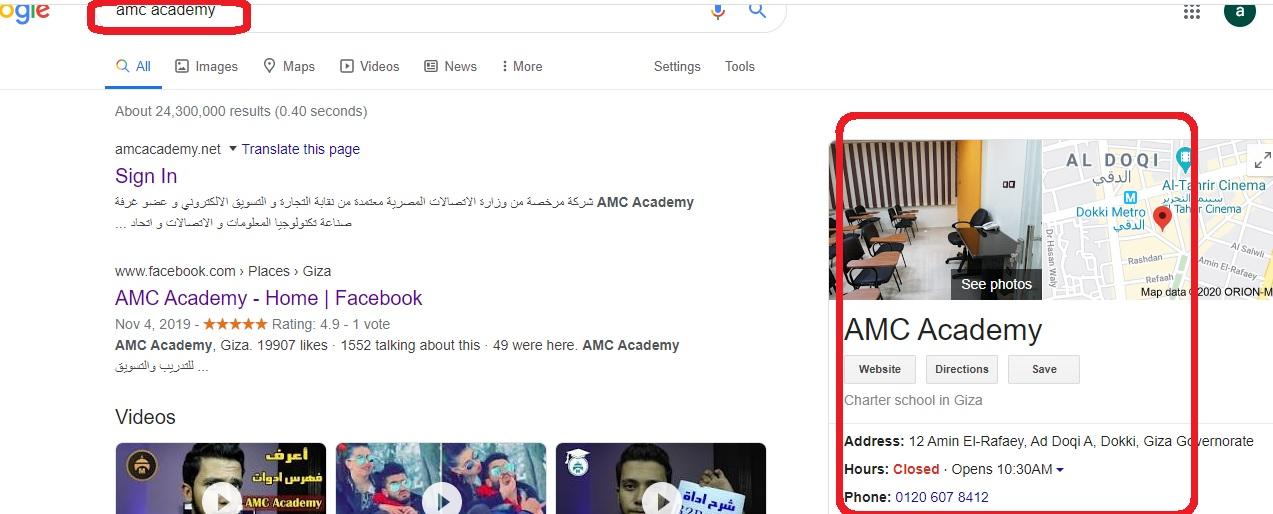 التسويق الالكتروني على جوجل ماب, التسويق الالكتروني