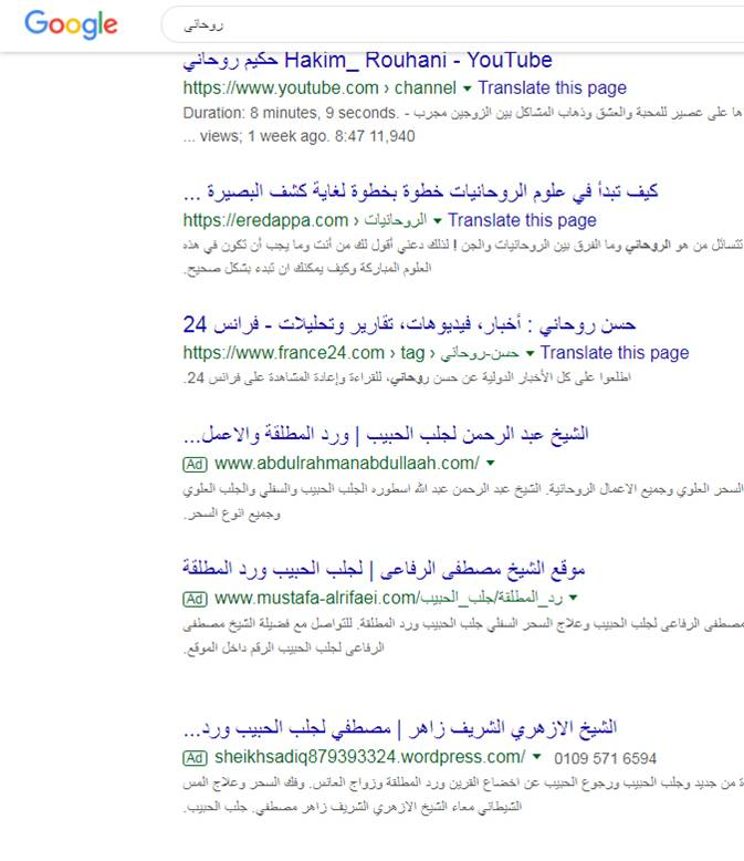 حملات التسويق الالكتروني عبر محركات البحث اعلانات جوجل, التسويق الالكتروني